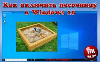 Песочница windows 10 (windows sandbox): безопасная изолированная среда