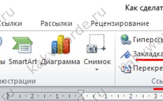 Объект bookmarks (word)bookmarks object (word)