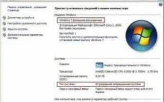 Как узнать версию и разрядность установленной windows